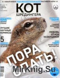 Кот Шредингера №1-2 2016
