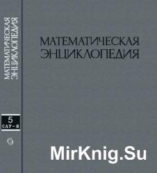Математическая энциклопедия. Том-5