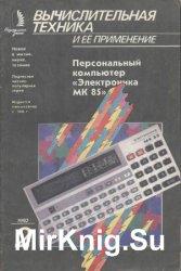 """Персональный компьютер """"Электроника МК 85"""""""