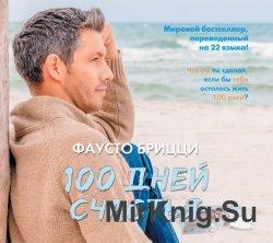 100 дней счастья (аудиокнига)