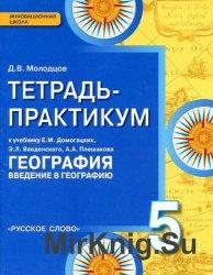 Тетрадь-практикум к учебнику география 5 класс