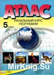 Атлас к учебнику географии 5 класс