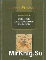 Военное дело сарматов и аланов (по данным античных источников)