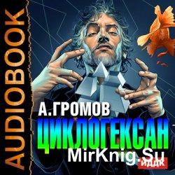 Циклогексан (аудиокнига)