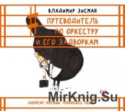 Путеводитель по оркестру и его задворкам (аудиокнига)