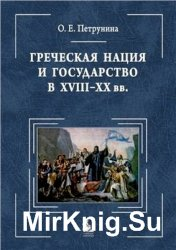 Греческая нация и государство в XVIII-XX вв.: очерки политического развития