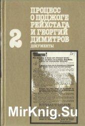 Процесс о поджоге рейхстага и Георгий Димитров. Документы. Том 2. Книги 1-2