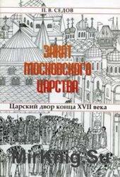 Закат Московского царства: Царский двор конца XVII века