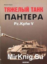 Тяжелый танк Пантера Pz.Kpfw V