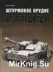 Штурмовое орудие Штурмгешютц III