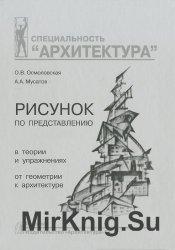 Рисунок по представлению. В теории и упражнениях. От геометрии к архитектур ...