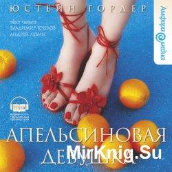 Апельсиновая девушка (аудиокнига)