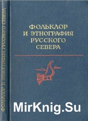 Фольклор и этнография Русского Севера
