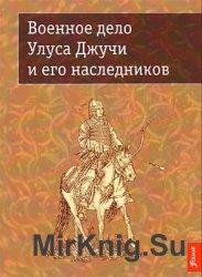 Военное дело Улуса Джучи и его наследников