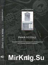 Рим в 313 году. Художественно-исторический путеводитель по столице древней  ...