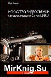 Искусство видеосъемки с видеокамерами Canon Legria