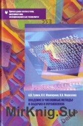 Введение в численные методы в задачах и упражнениях: Учебное пособие