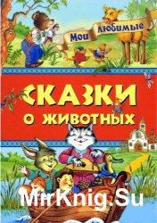 Мои любимые сказки о животных