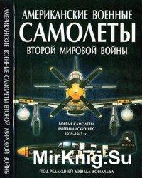 Американские военные самолеты Второй мировой войны. 1939-1945 гг.