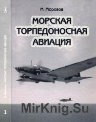 Морская торпедоносная авиация. В 2 томах. Том 1