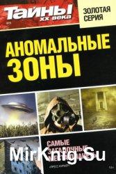 Тайны XX века. Золотая серия №5 2015 - Аномальные зоны