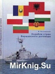 Корабли стран Варшавского договора