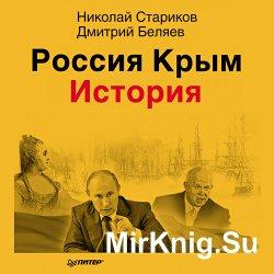 Россия. Крым. История (аудиокнига)