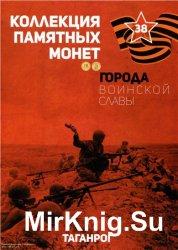 Города воинской славы. № 38. Таганрог