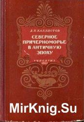 Северное Причерноморье в античную эпоху