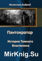 Колесник А. А. - Пантократор . История Темного Властелина