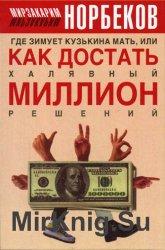 Где зимует Кузькина мать, или Как достать халявный миллион решений (аудиокн ...