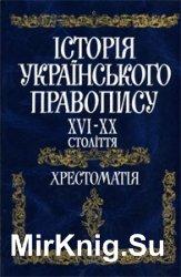 Iсторiя украïнського правопису: XVI - XX столiття. Хрестоматiя