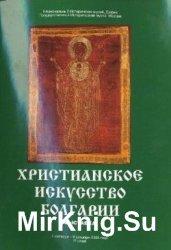 Христианское искусство Болгарии