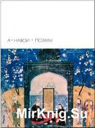 Библиотека всемирной литературы. Т. 26. Алишер Навои. Поэмы
