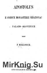 Apostolus e codice monasterii Šišatovac palaeo-slovenice
