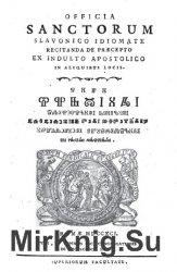 Officia Sanctorum Slavonico Idiomate Recitanda De Præcepto Ex Indulto Apostolico  in Aliquibus Locis