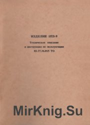 Изделия 1П3-9. Техническое описание и Инструкция по эксплуатации