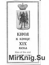 Киев в конце XIX века