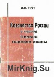 Казачество России в период Первой мировой войны