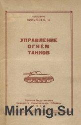 Управление огнём танков