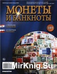 Монеты и Банкноты №-189