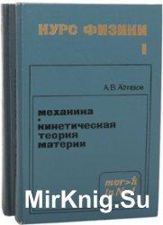 Курс физики в 3 томах