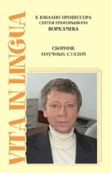 Vita in lingua: К юбилею профессора С. Г.  Воркачева