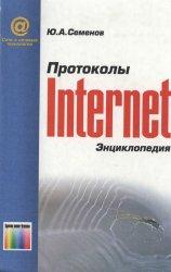 Протоколы Internet. Энциклопедия