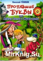 Пропавшие буквы или Алёша Попов в Муми-доле