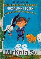 Необыкновенные приключения школьника Бобки