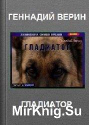 Гладиатор  (Аудиокнига)
