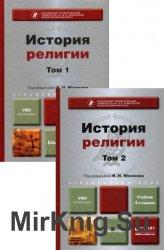 История религии. Углубленный курс. В 2-х томах