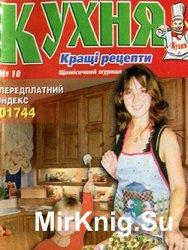 Кухня. Кращі рецепти  №10, 2005