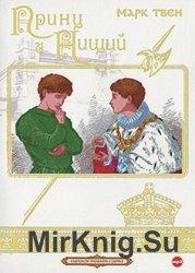 Принц и нищий (аудиокнига)